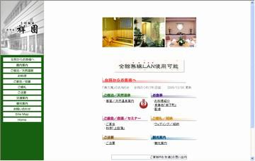 上田温泉ホテル祥園・別館寿久庵
