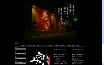 奥京甲府駅前店