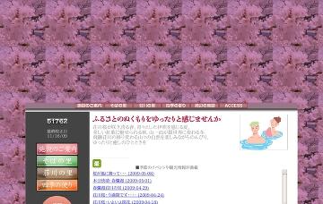 ひだ荘川温泉桜香の湯