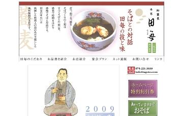 田毎/府庁前店