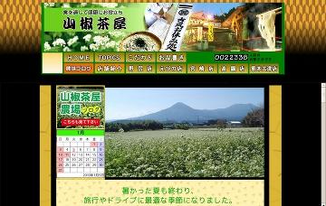 山椒茶屋熊本大津店
