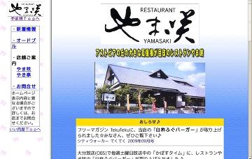 レストランやま咲