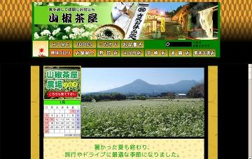 山椒茶屋農場